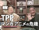 ニコ生岡田斗司夫ゼミ10月11日号延長戦「S田ハイテンションで登場!TPP参加でこれ...