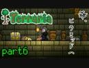 【Terraria】ハードコアでterraria最強完璧を目指す ~part6~