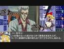 【東方卓遊戯】魔理沙と亜侠の冒険譚【サタスペ】絵狂いの章B