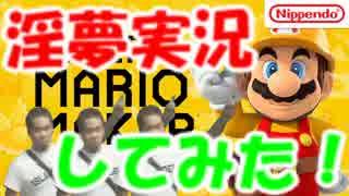 【淫夢実況】スーパーマリオメーカー part1【アッー!】