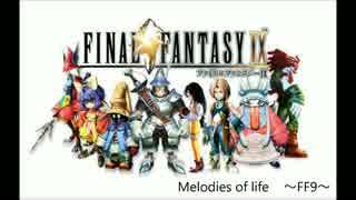 【ソロギター】Melodies Of Life ~FFⅨ~