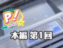 【第1回】高森奈津美のP!ットイン★ラジオ