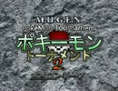 【MUGEN】ポキーモントーナメント2 ポポロンリーグpart5