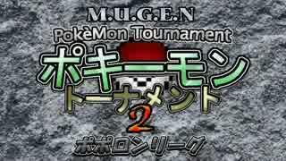 【MUGEN】ポキーモントーナメント2 ポポロ
