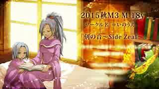 【2015秋M3 M-18y】クロノトリガー(古代)
