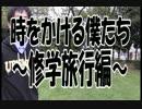 時をかける僕たち~修学旅行編in日光~パート0