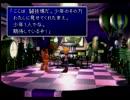 【実況】FF7 part33