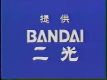 バンダイの提供 集めてみた part1 - ニコニコ動画