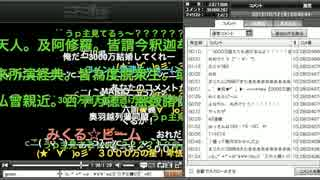 【自演】3000万コメント達成の瞬間【キリ