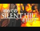 卍【実況】初めてのSILENT HILLをHDで【SH2】_22