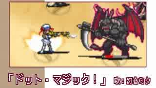 千年戦争アイギス「ドット・マジック!」