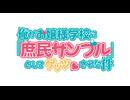 TVアニメ『俺がお嬢様学校に「庶民サンプル」としてゲッツされた件』PV
