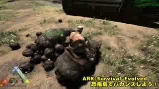 【ARK:SE】恐竜島でバカンスしよう! Par