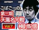 【麻雀】こばごーの天鳳名人戦検討配信【石橋伸洋】Vol.7-1