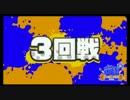 【 Splatoon甲子園 】YOUNG☆MANの激闘を振り返る② VS 単位未修得