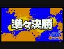 【 Splatoon甲子園 】YOUNG☆MANの激闘を振り返る③ VS SHEL