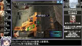 【ゆっくり実況】フロントミッション3をねっとりプレイその13A