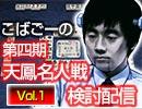 【麻雀】こばごーの第四期天鳳名人戦検討配信【木原浩一】Vol.1-2