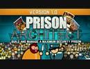 【実況】 刑務所経営始めました #2 【Prison Architect】