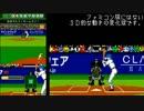 燃えろ!!プロ野球 ホームラン競争SP ゆっくり実況プレイ