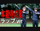 YouTubeで流行りの「本能寺の変」でラップしてみたwww