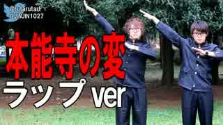 YouTubeで流行りの「本能寺の変」でラップしてみたwww thumbnail