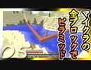 【Minecraft】マイクラの全ブロックでピラミッド Part5【ゆっくり実況】