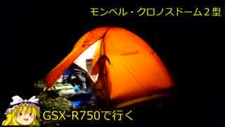 GSX-R750で行く 大分県 志高湖キャンプ場