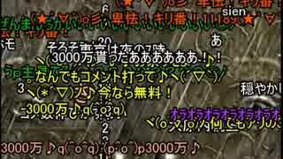 3000万達成直前のコメント【自演動画】