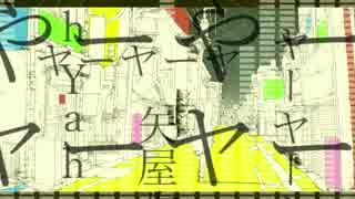 アノニマスの夢遊病 / GUMI