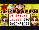 【MIKAN実況】人生初マリオが自分のコース