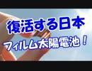 【復活する日本】 フィルム太陽電池!
