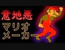意地悪マリオメーカー【実況】part6