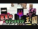 【協力実況】狂気のマインクラフト王国 Part12【Minecraft】
