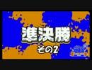 【 Splatoon甲子園 】YOUNG☆MANの激闘を振り返る⑤ vs RS その2
