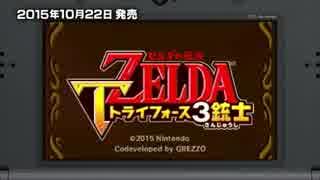 ゲームセンターDX 「ゼルダの伝説 トライ