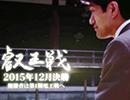 第1期「叡王戦」本戦対局カード決定!