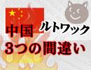 【特集】ルトワックに伊豆で聞いた「中国3つの間違い」(その2)|奥山真司の「アメ通LIVE!」(20151013)