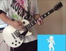 パーフェクト生命 / デブがギターで弾いてみた