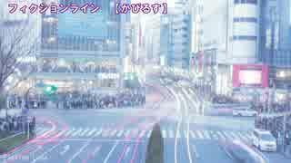 【ニコカラ】フィクションライン<off voc