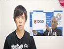 1億3千万円かけた「&TOKYO」ロゴ 早速パクリ指摘