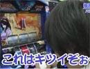 嵐・梅屋のスロッターズ☆ジャーニー #264