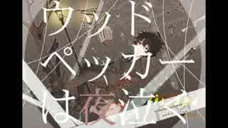 【flower】ウッドペッカーは夜泣く【オリジナル】