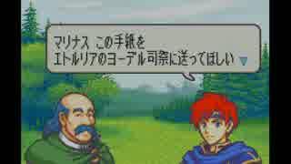 【実況】ファイアーエムブレム 封印の剣でたわむれる part23 ノイズ修正