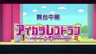 【ニコカラ】Sweet Heart Restraunt (OffV