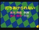 【初音ミク】打ちあけられない(1974年ドラマ主題歌)
