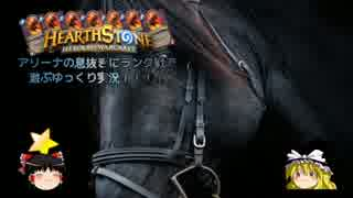 【Hearthstone】ゆっくりがドレッドスティードのさらに先にある物を目指して!Part20【馬道ノ弐】