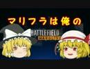 【BFH】マリフラは俺のハードライン part7 SG 【ゆっくり実況】
