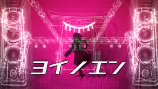 【緋惺】ヨイノエン【UTAUオリジナル】