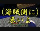 【Minecraft】ギスギスクラフト~海賊編part5~【マルチプレイ】